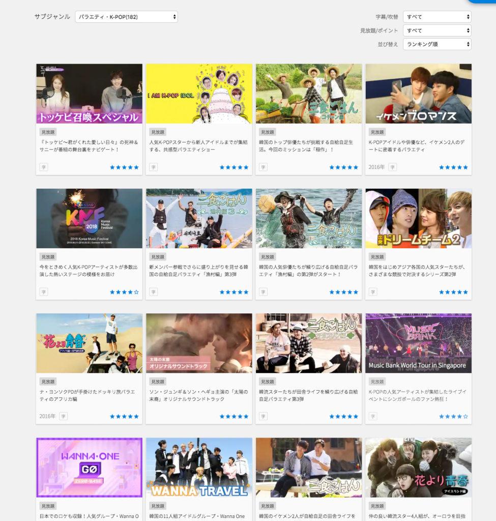 U-NEXT 韓国バラエティ K-POP