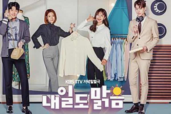 韓国ドラマ「明日も晴れ」あらすじとネタバレ