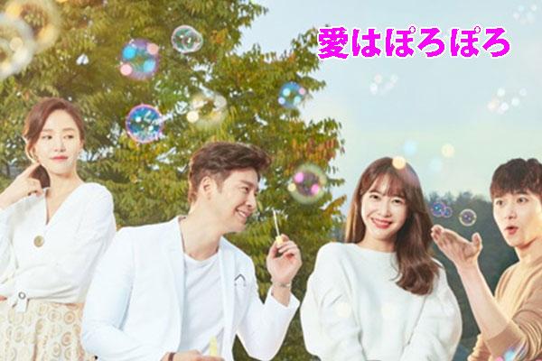 韓国ドラマ「愛はぽろぽろ」あらすじとネタバレ